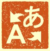 海外ビジネス翻訳