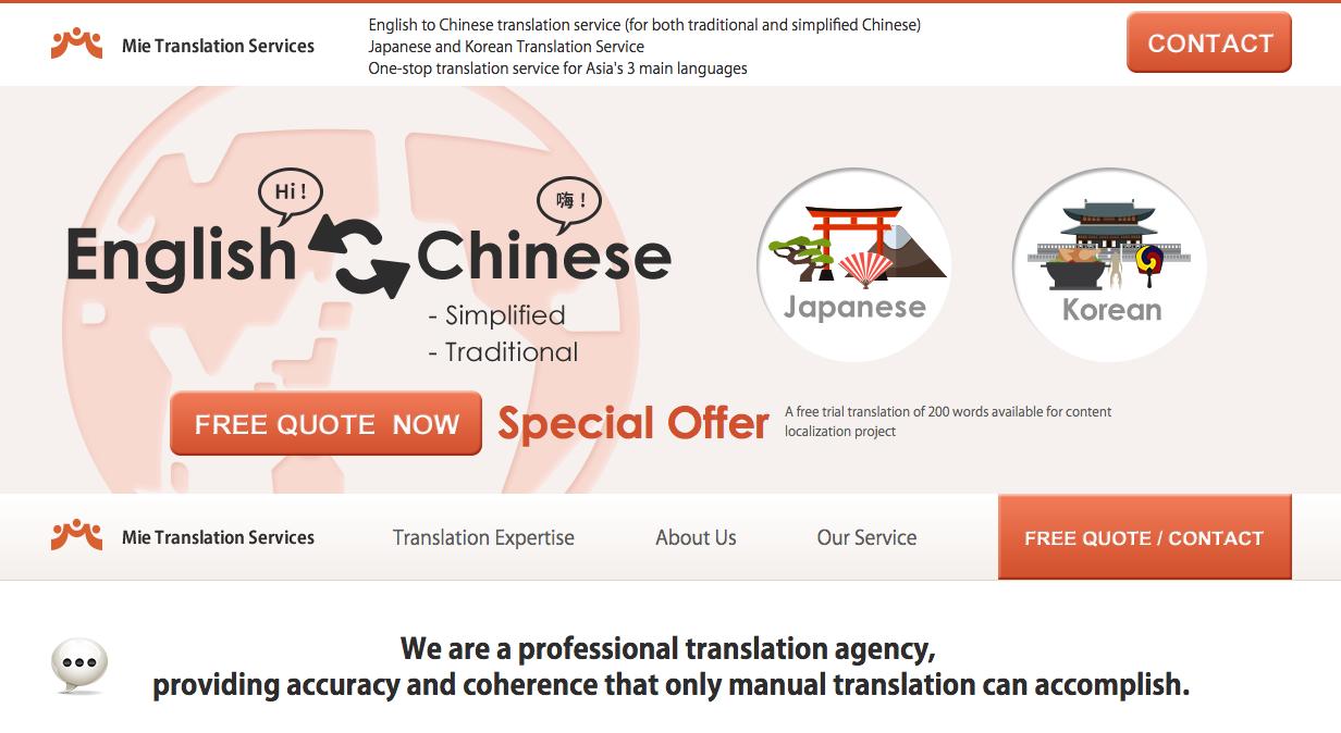 Mie Translation Services様サイト